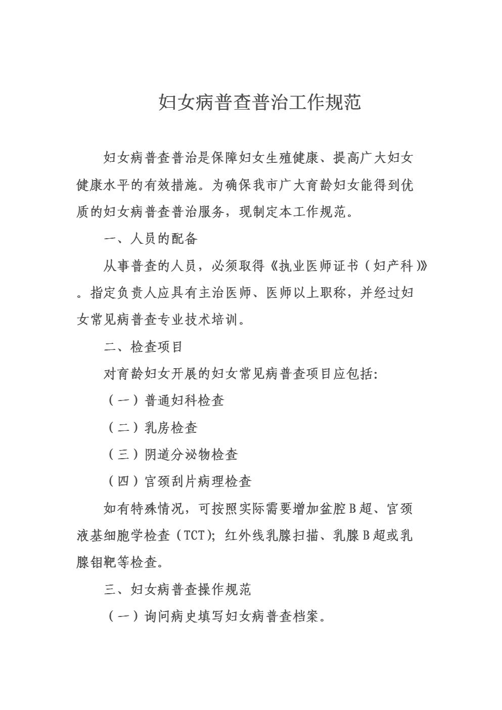 婦女病普查普治工作規范.doc