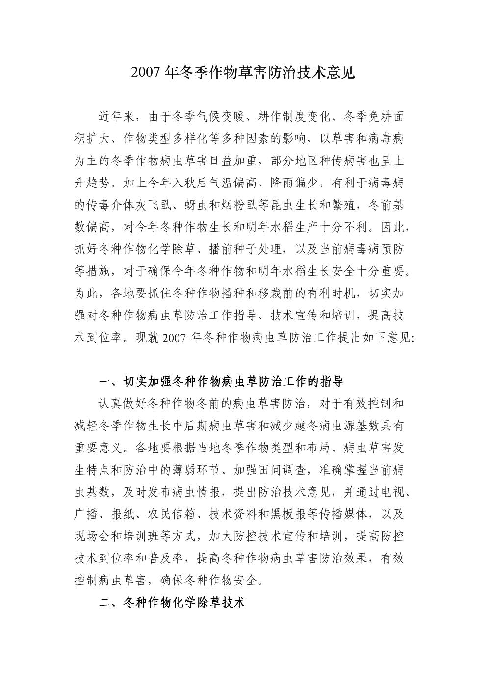 2007年冬季作物草害防治技術意見.doc