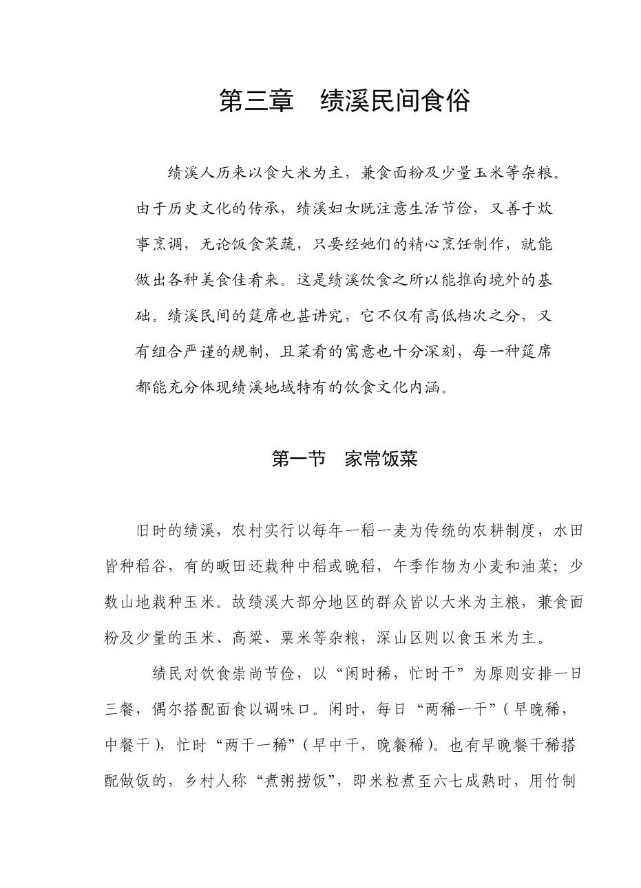 徽州民間食俗.doc
