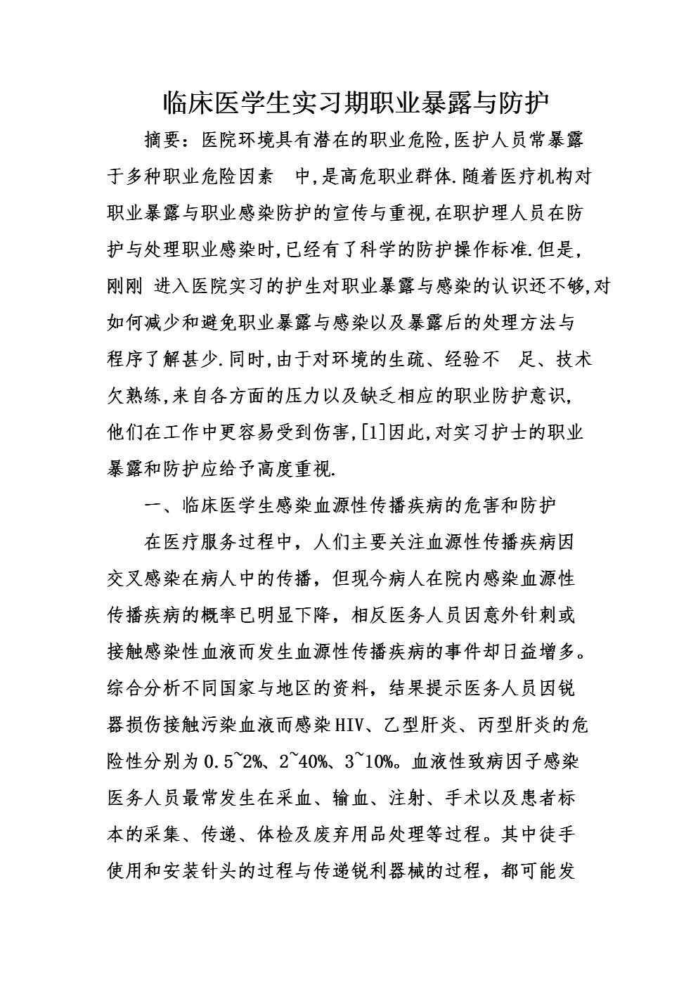 臨床醫學生實習期職業暴露與防護.doc