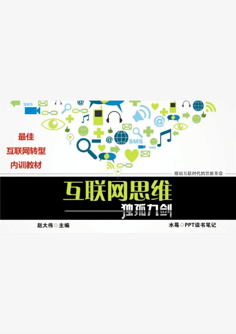 计算机 - 《互联网思维独孤九剑》(赵大伟著).pdf