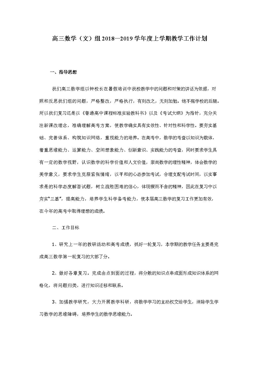 2019学年度高三上学期教学计划(文科组).docx