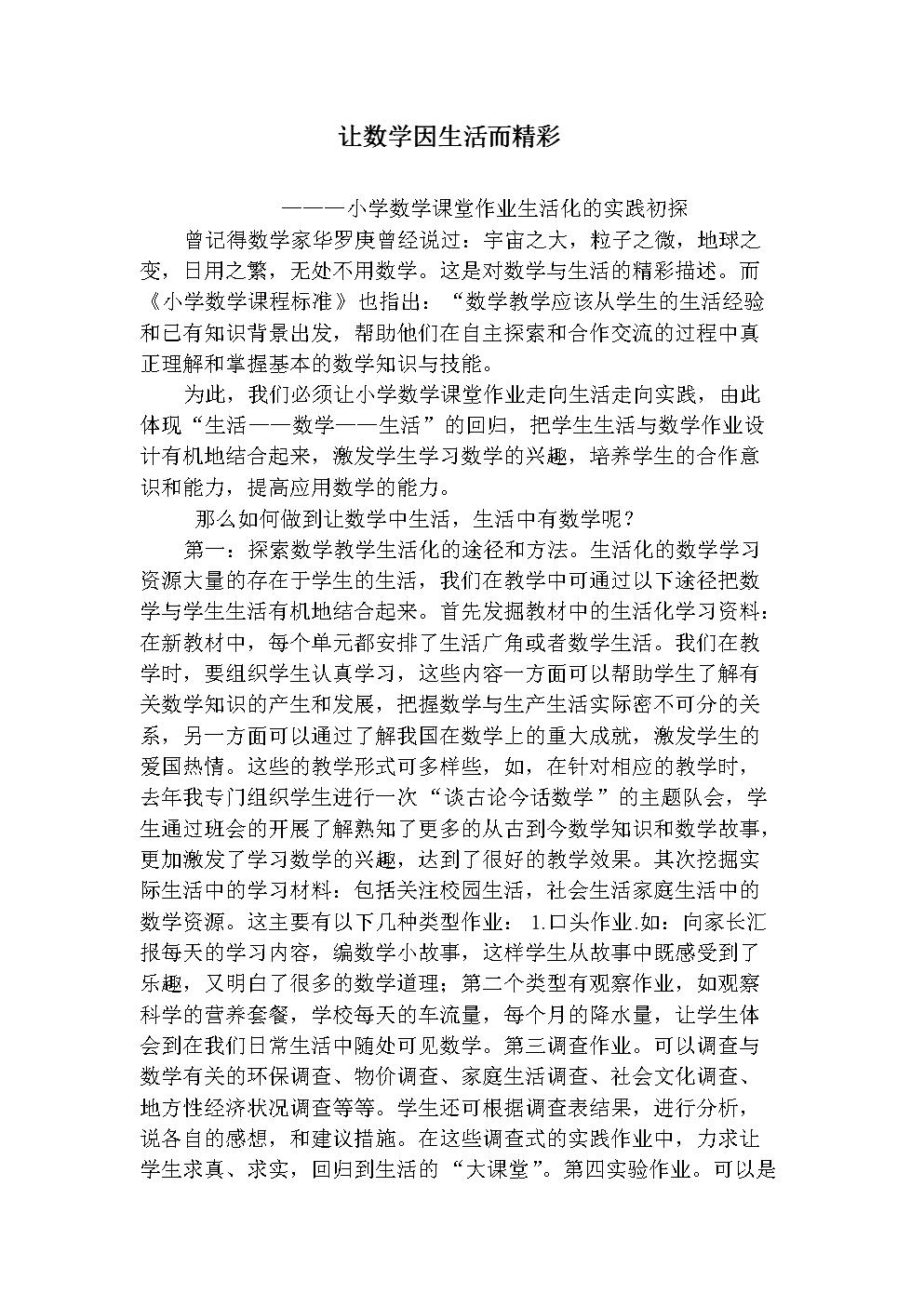 小学数学课堂作业生活化的实践初探.doc