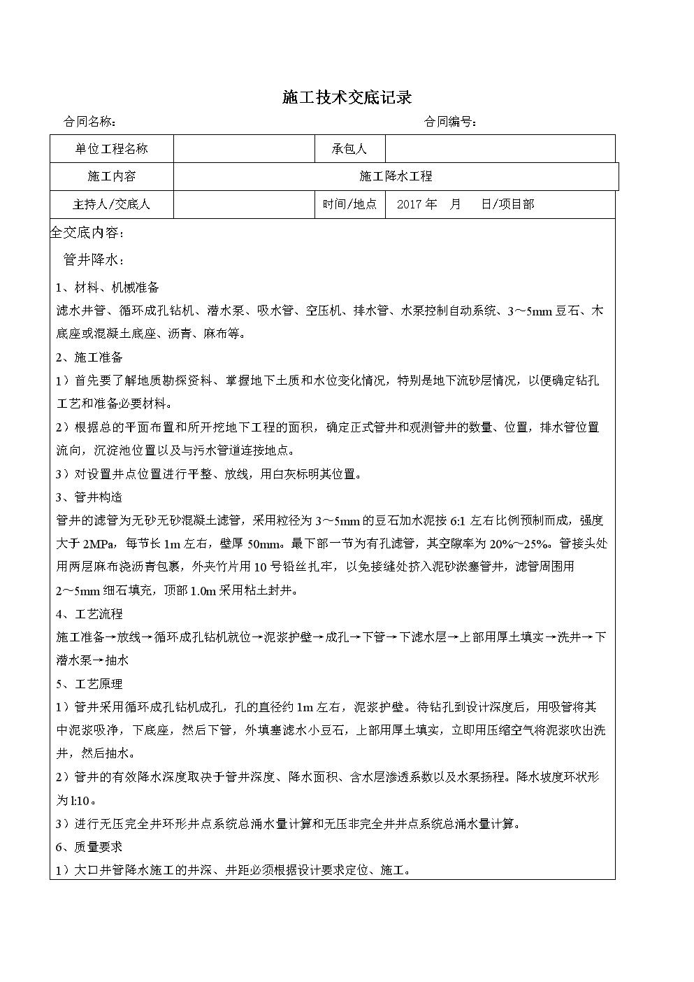 降水施工技术交底记录-.doc