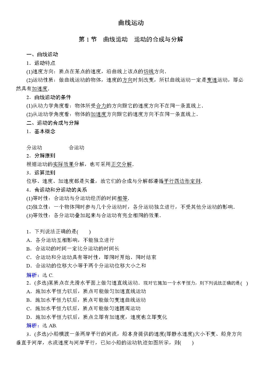 高中物理曲线运动—教师版.doc