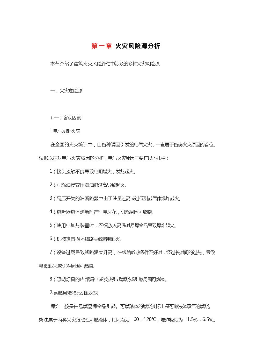 火灾风险源分析.doc