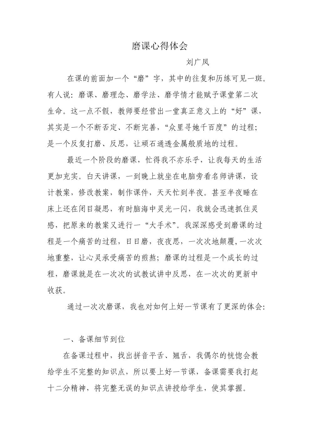 磨课心得体会   刘广凤.doc