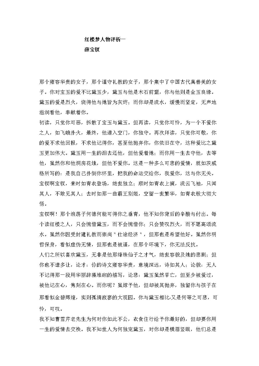 红楼梦人物分析评价.doc