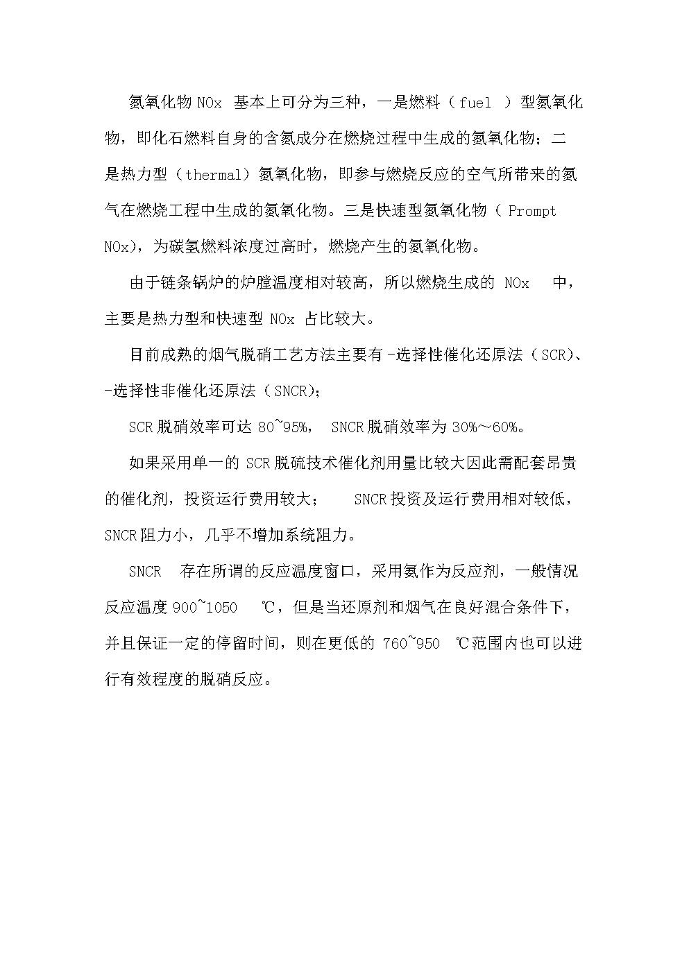 脱消工艺分析.doc
