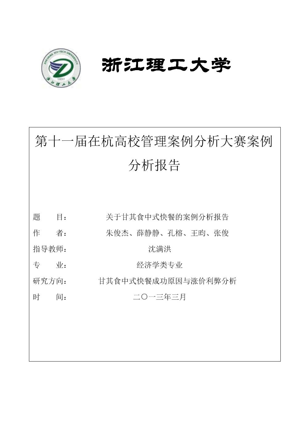 甘其食公司的分析报告.doc