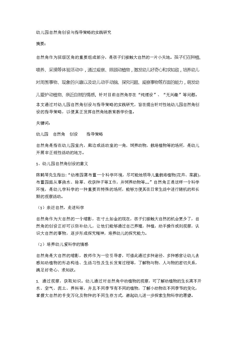 浅谈幼儿园自然角环境创设.doc