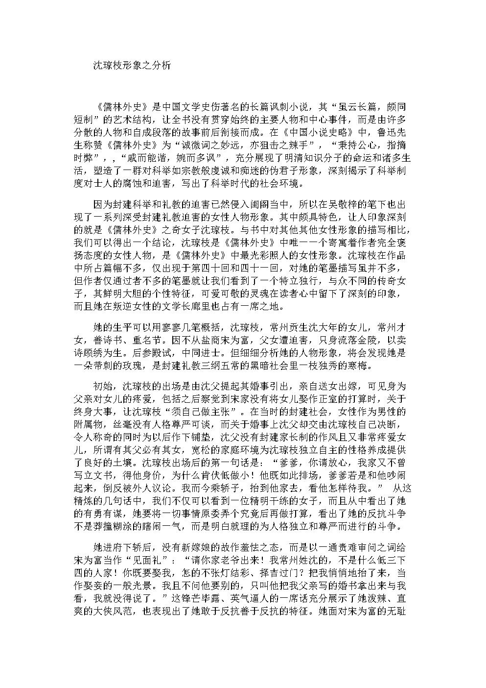 沈琼枝形象之分析.doc