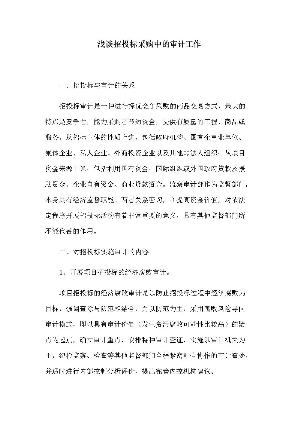 浅谈招投标采购中的审计工作.doc