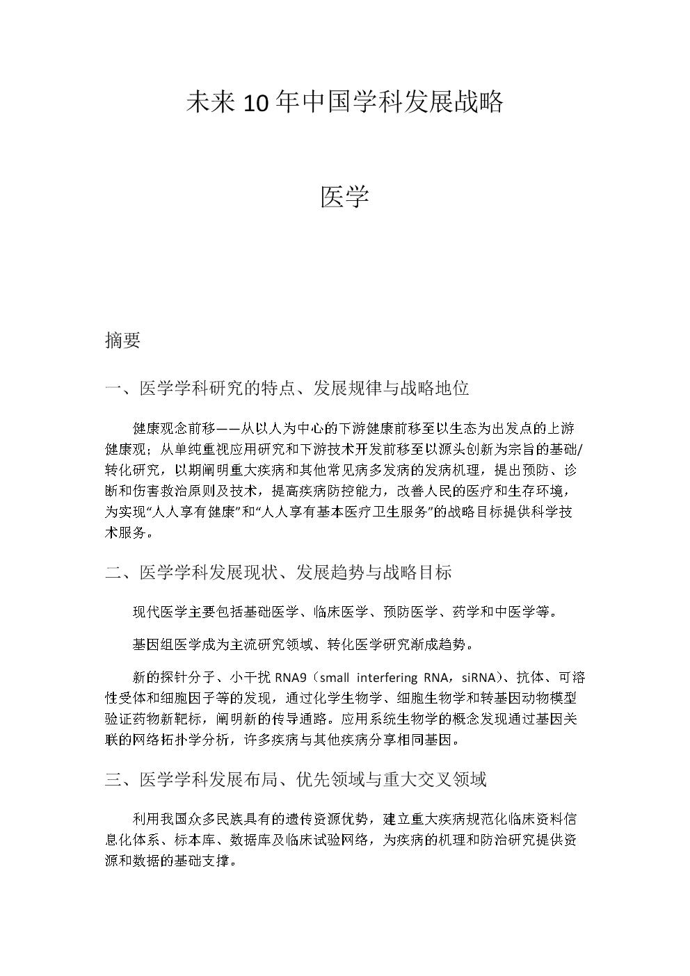 未来10年度中国学科发展战略 医学.doc