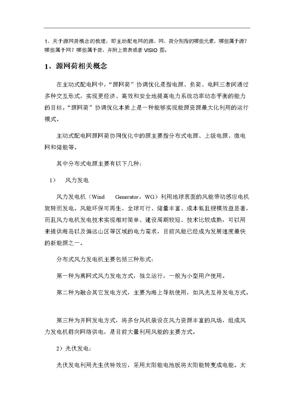 源网荷理论分析(一).doc