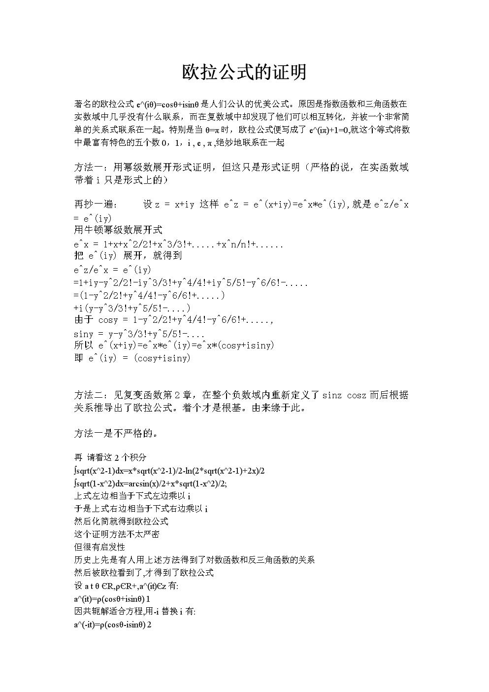 欧拉公式的证明(整理).doc
