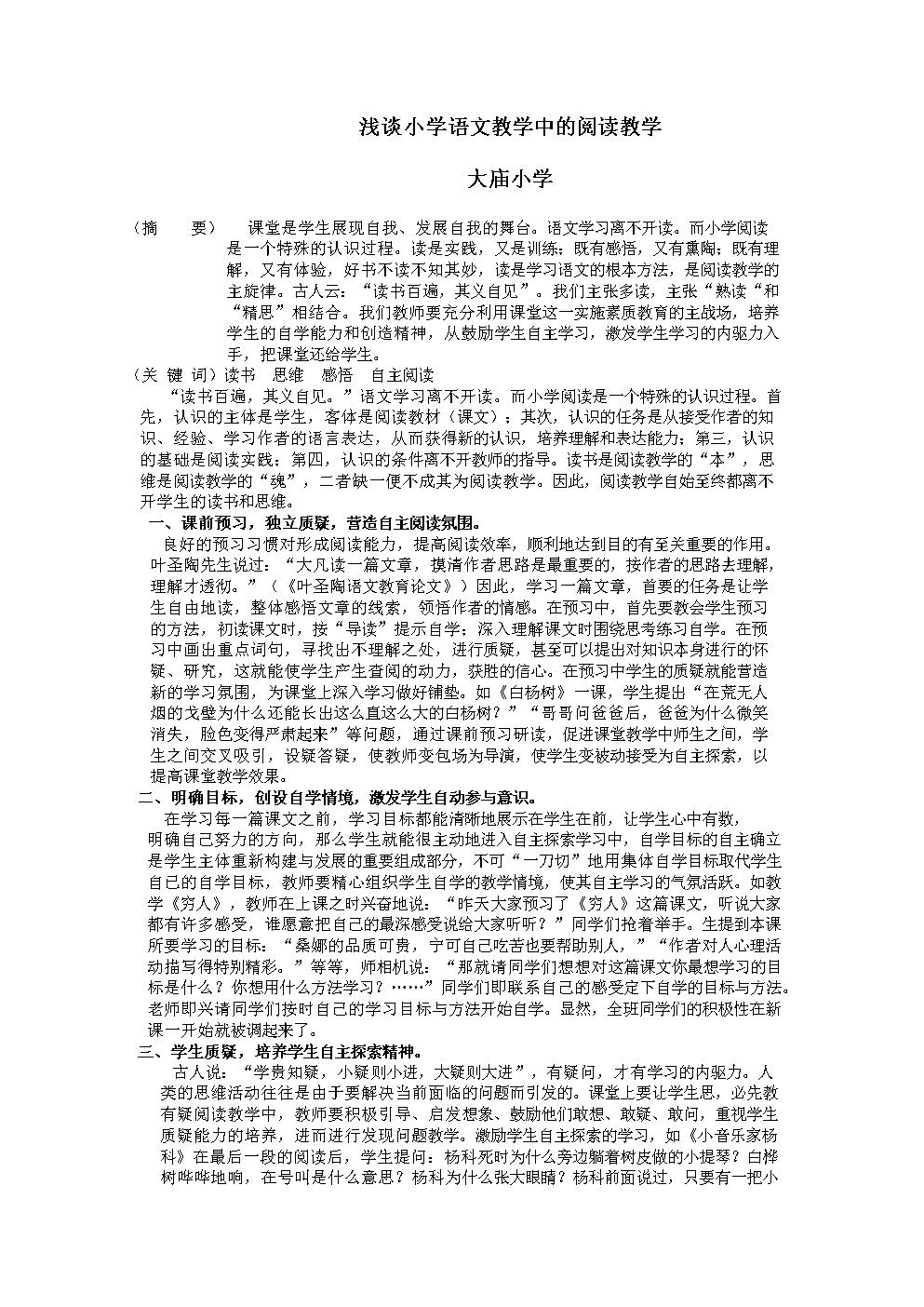 教育论文_《浅谈小学语文教学中的阅读教学》.doc