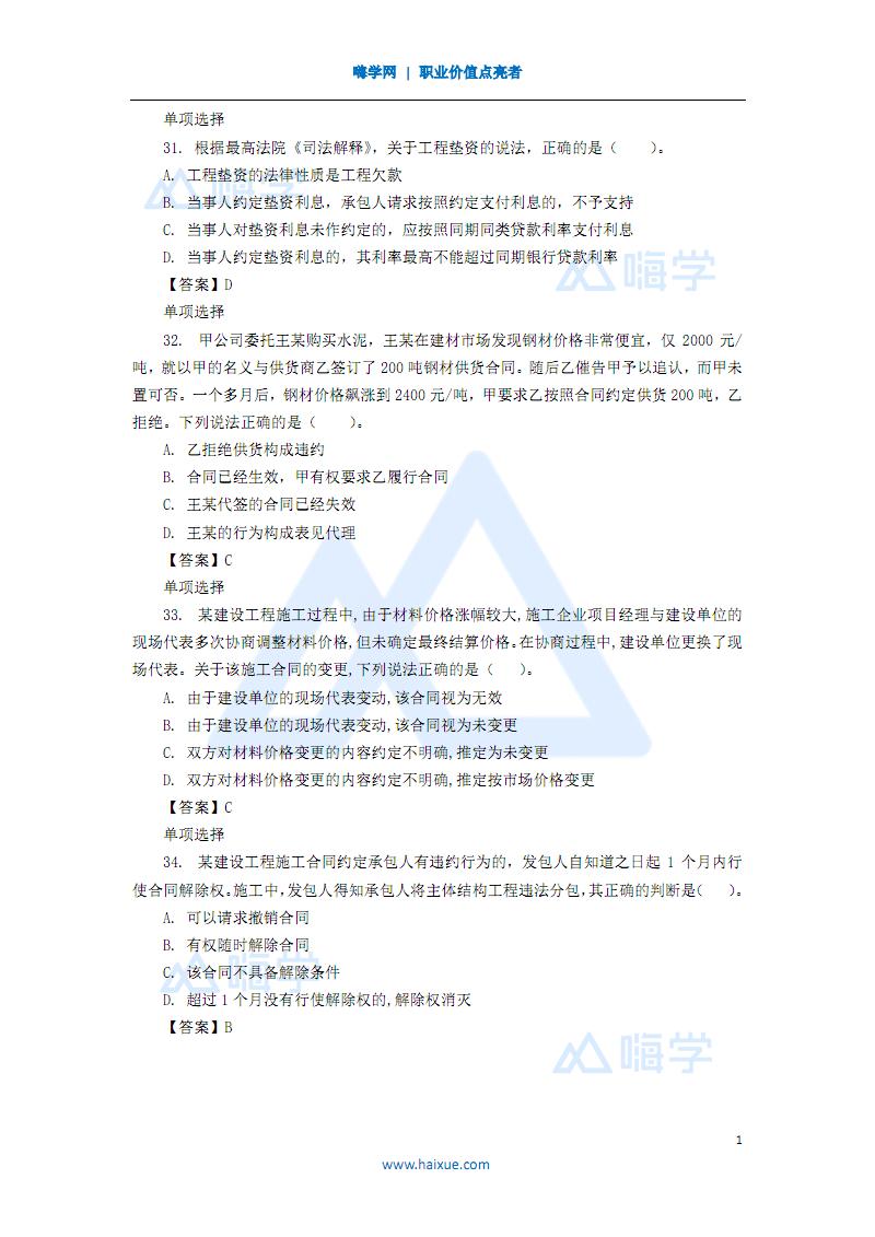 2019年一级建造师法规陈印模考第2套单项选择题2.pdf