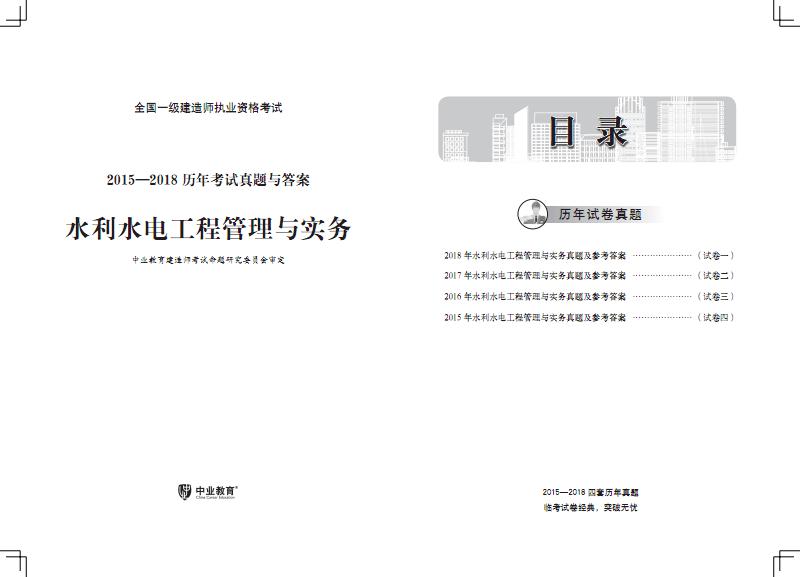 一级建造师水利水电 2015-2018历年考试真题与答案.pdf
