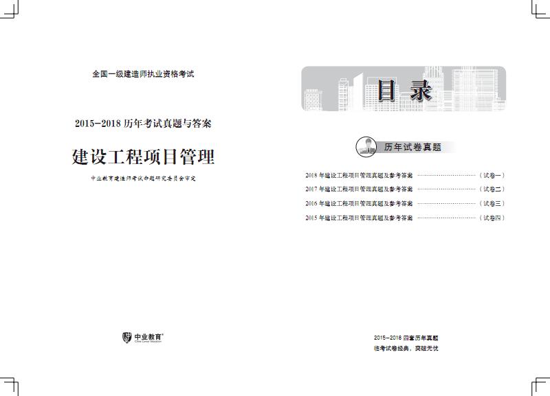 一级建造师项目管理 2015-2018历年考试真题与答案.pdf