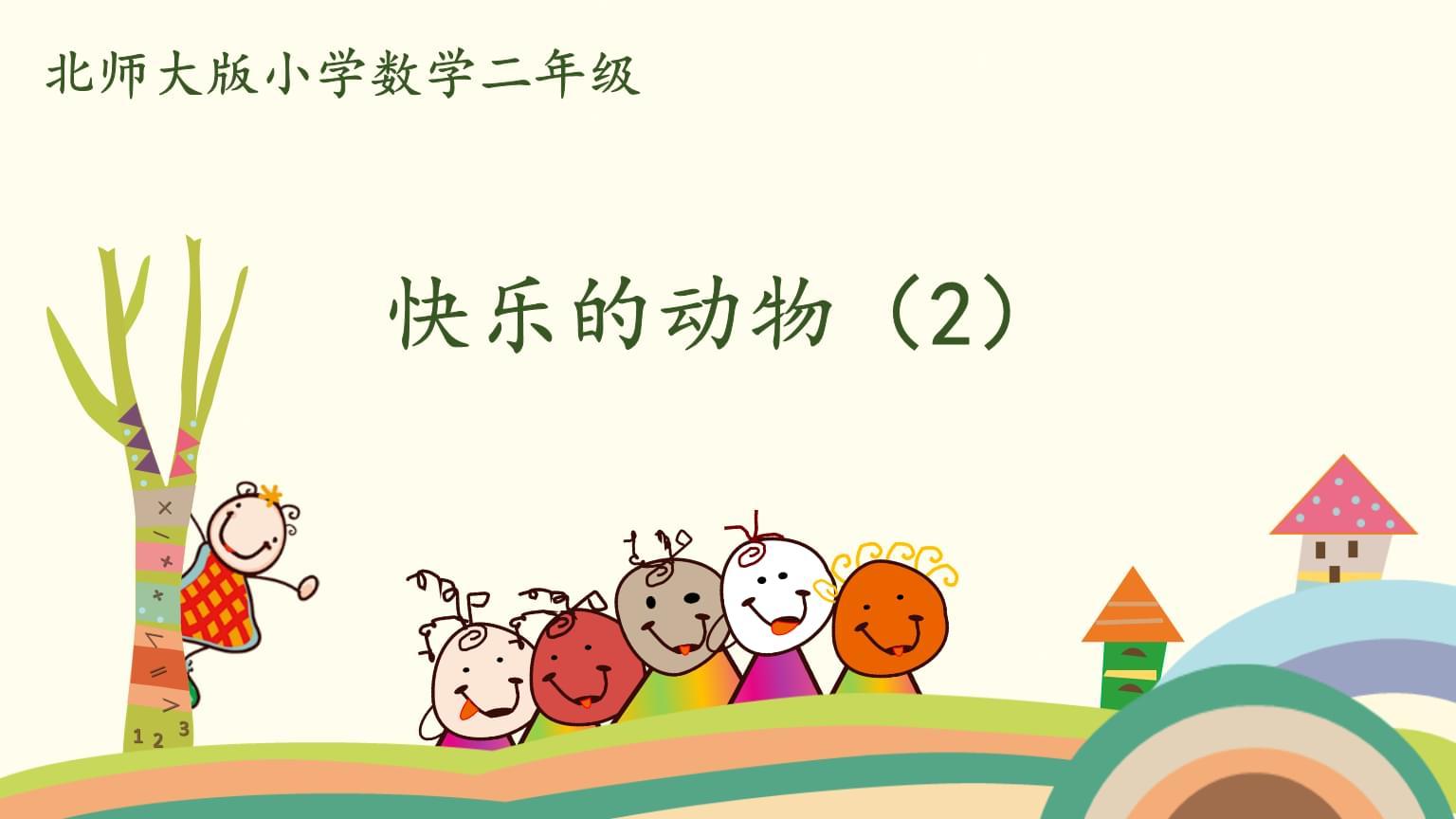 二年级上册数学快乐的动物(2)北师大版.pptx