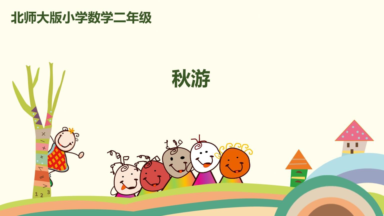 二年级上册数学第一单元第2课时秋游北师大版.pptx