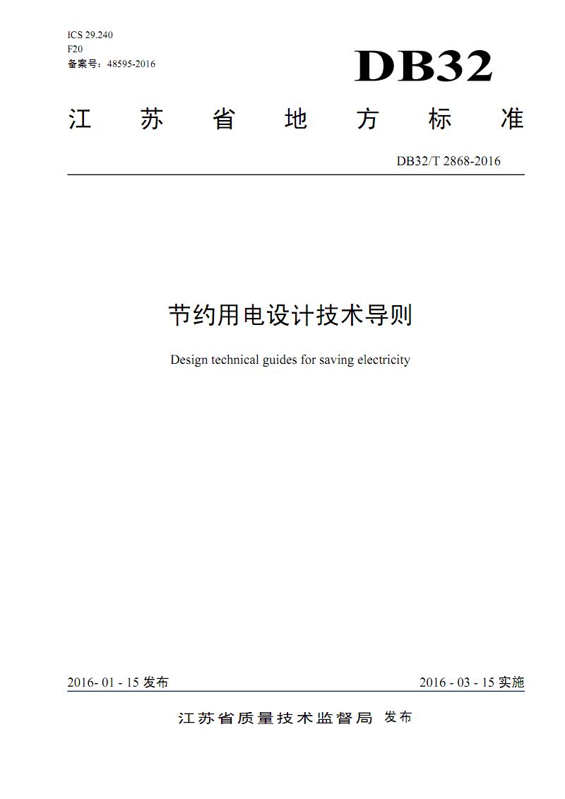 DB32∕T 2868-2016- 节约用电设计技术导则.pdf