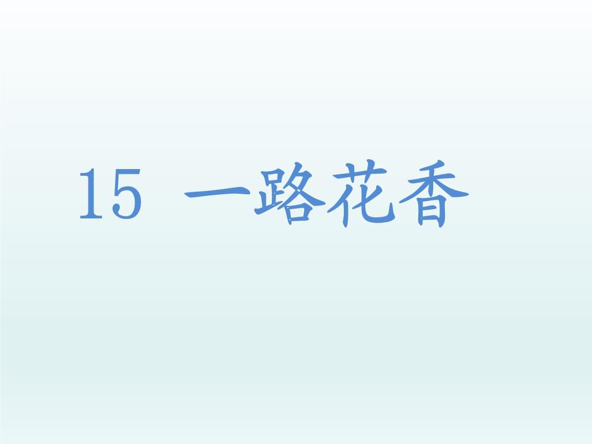 四年级上册语文一路花香苏教版 (2).ppt