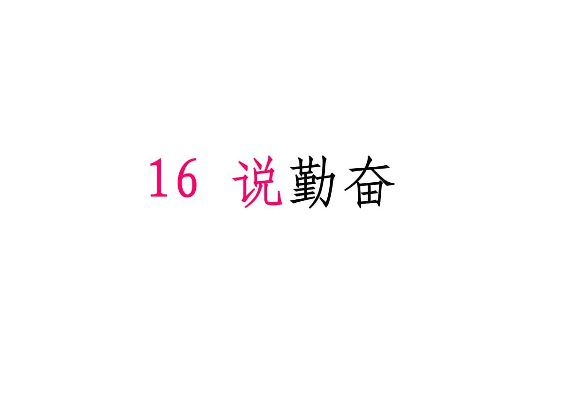 四年级上册语文说勤奋苏教版.ppt