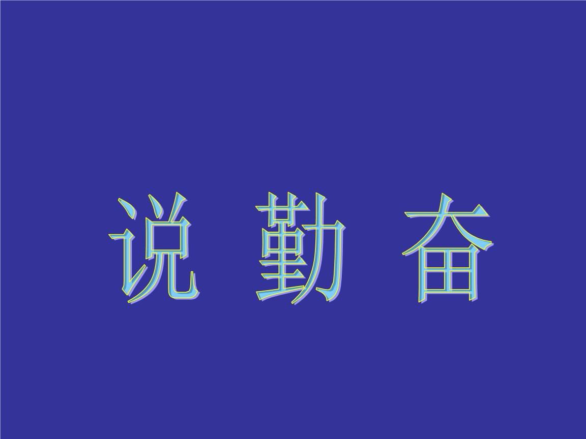 四年级上册语文说勤奋苏教版 (2).ppt