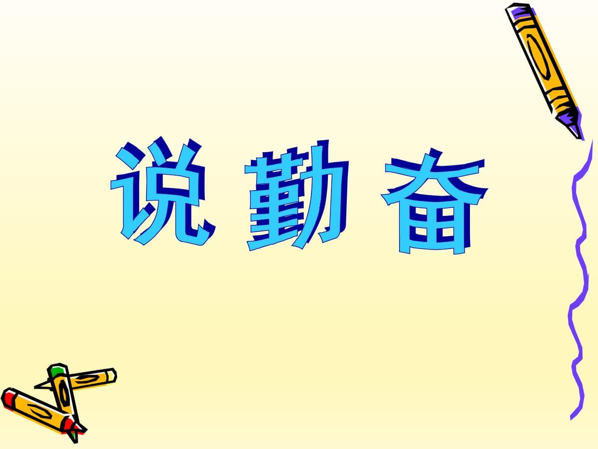 四年级上册语文说勤奋苏教版 (3).ppt