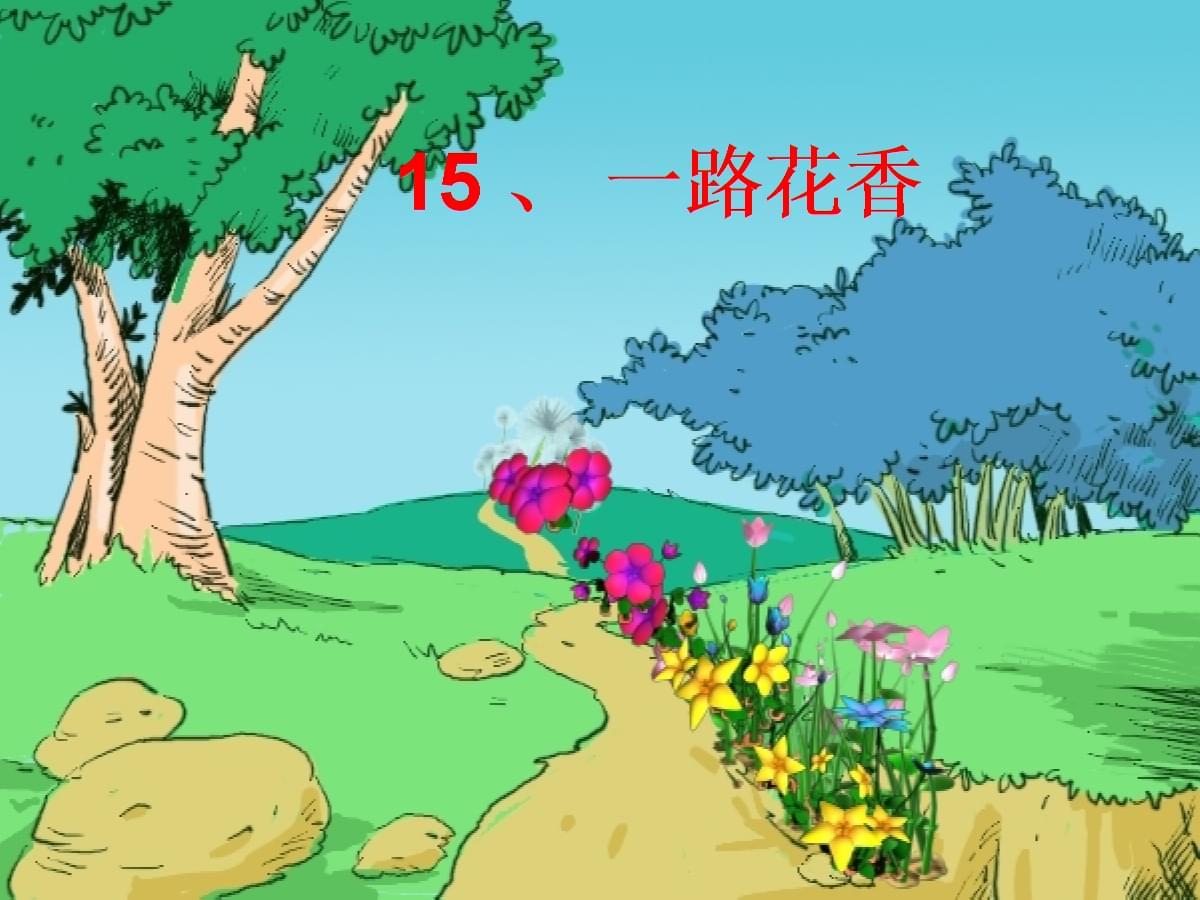 四年级上册语文一路花香苏教版 (5).ppt