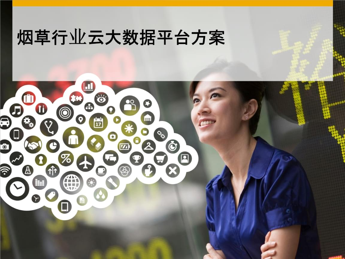智慧烟草行业云大数据平台设计方案.ppt