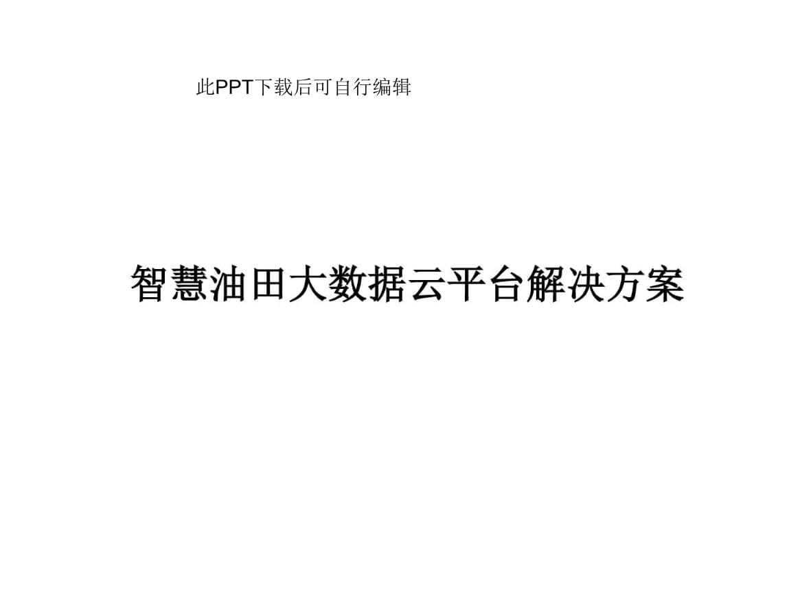 智慧油田大数据云平台解决策划实施方案.ppt