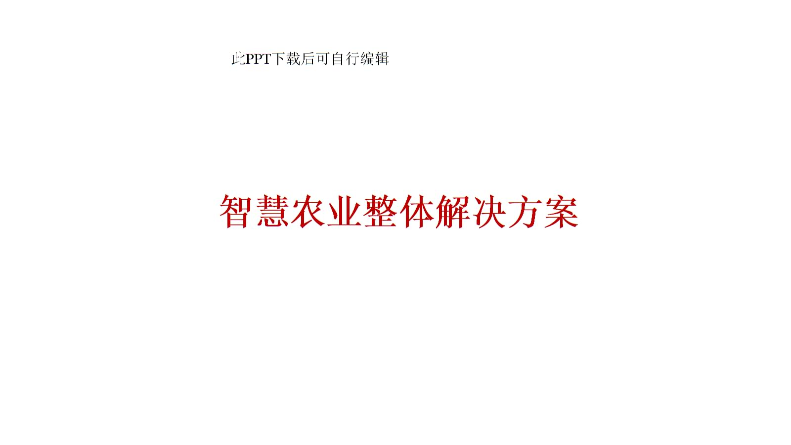 智慧农业整体解决策划方案书.ppt