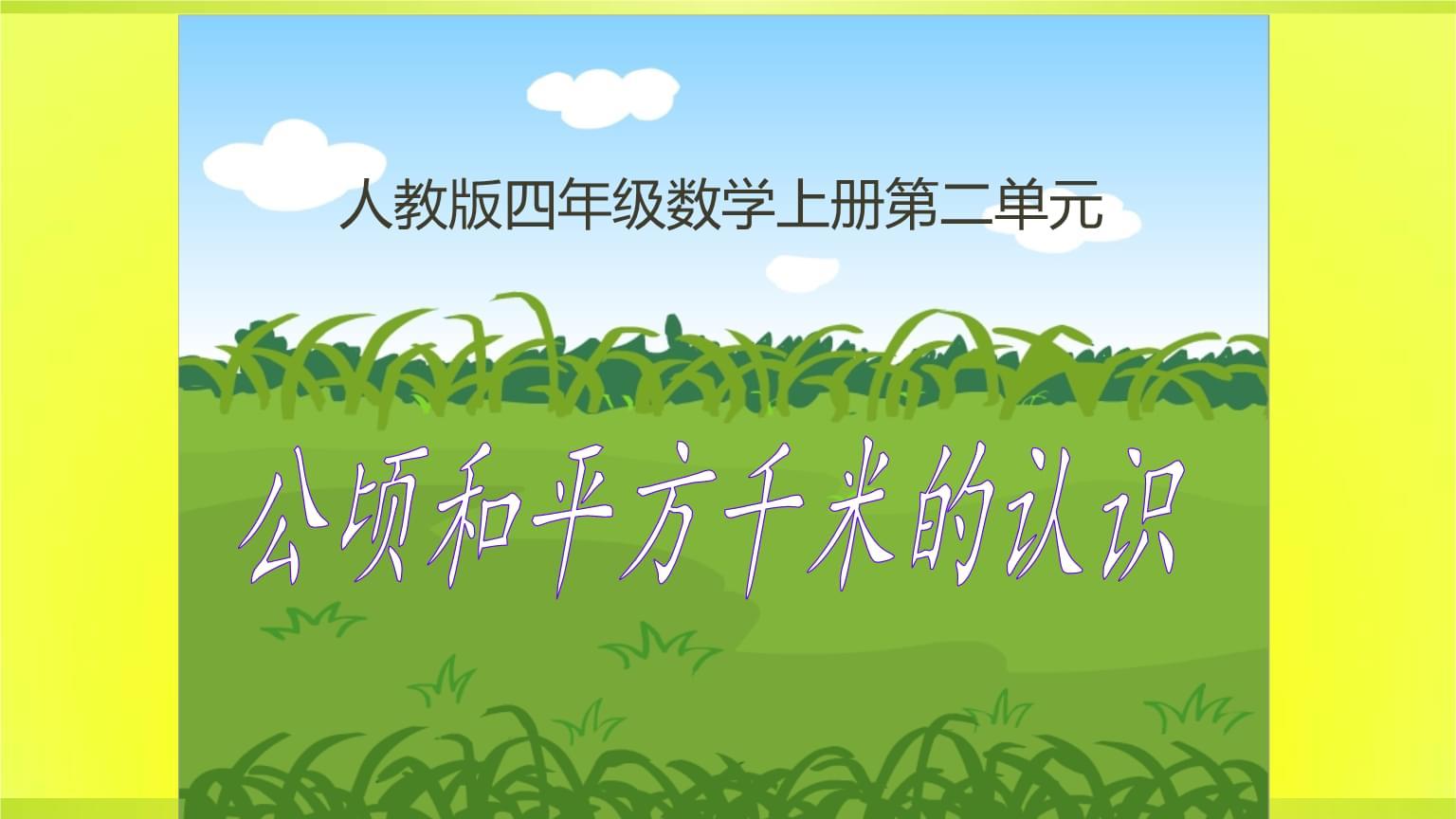 四年级数学上册公顷和平方千米人教新课标 (2).pptx