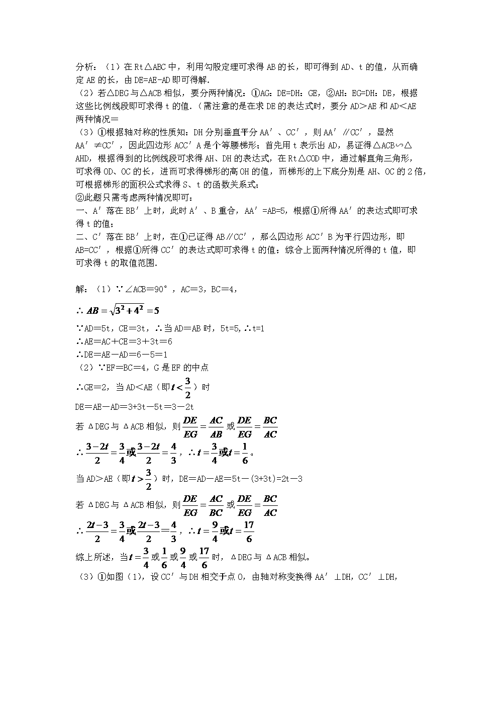 利用勾股定理可求得AB的长即可得到ADt的值从而.DOC