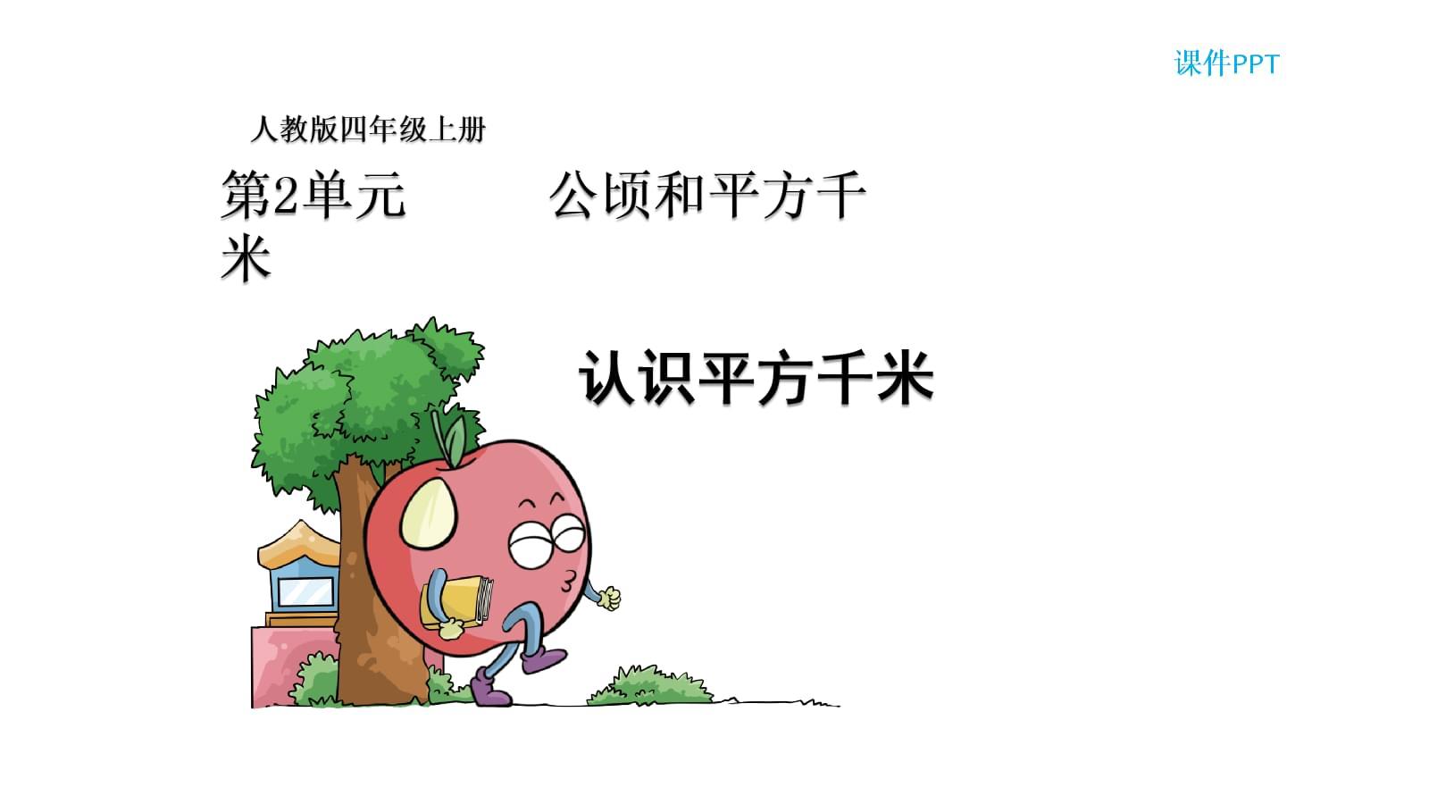 四年级数学上册公顷和平方千米人教新课标.pptx