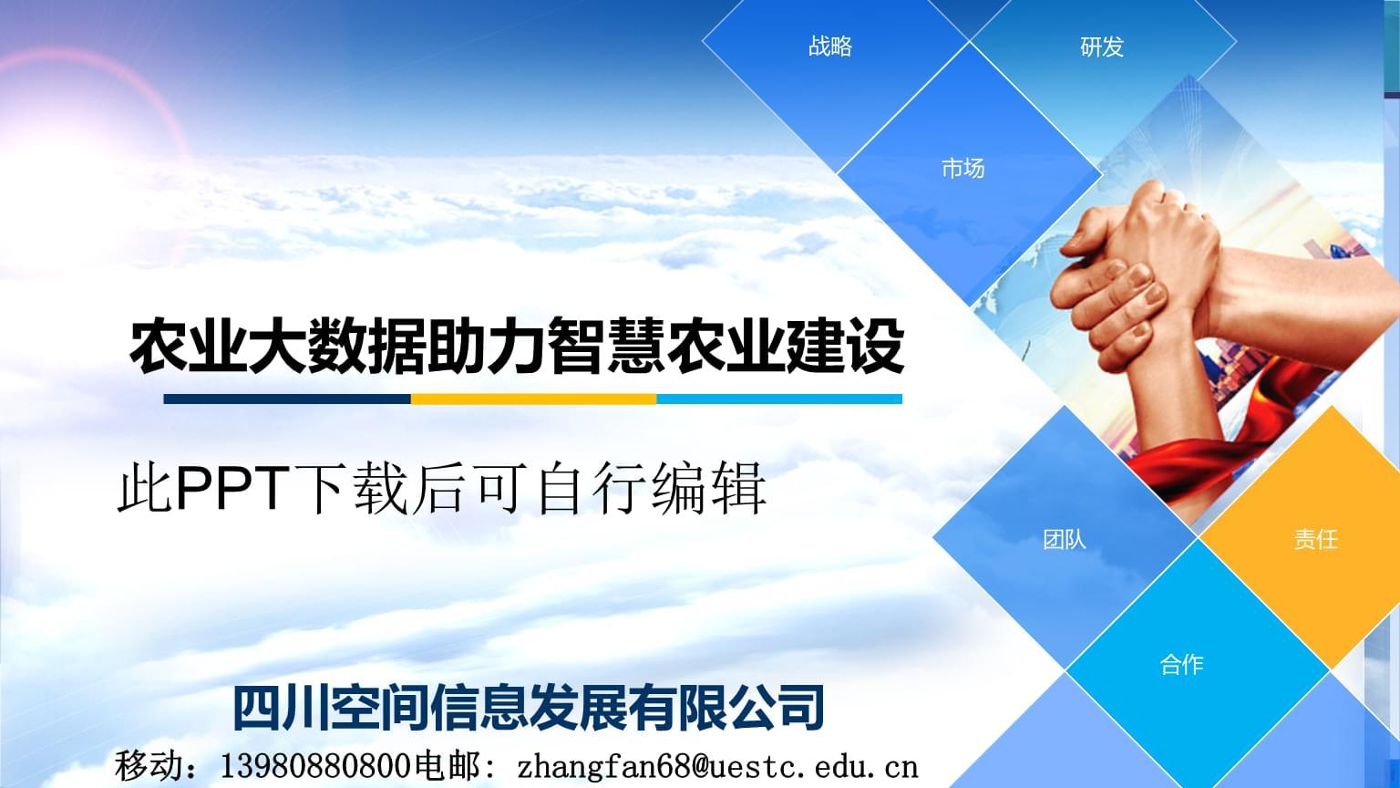 农业大数据助力智慧农业建设策划方案.ppt