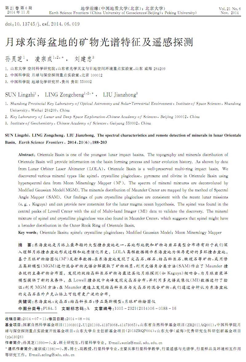月球东海盆地的矿物光谱特征及遥感探测.pdf