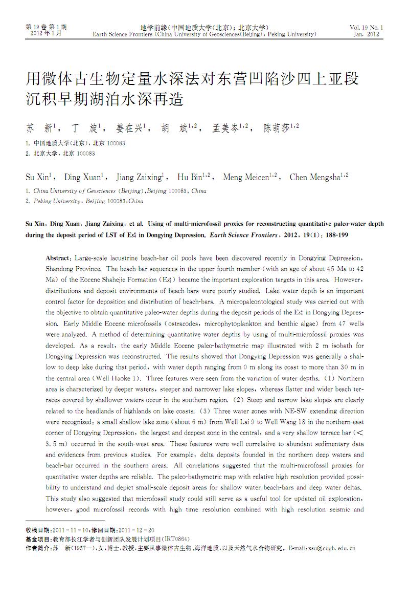 用微体古生物定量水深法对东营凹陷沙四上亚段沉积早期湖泊水深再造.pdf