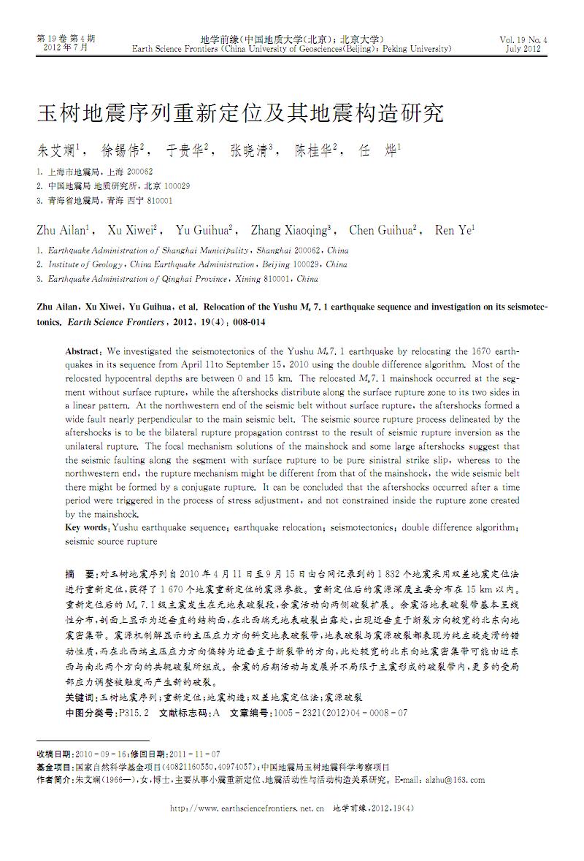 玉树地震序列重新定位及其地震构造研究.pdf