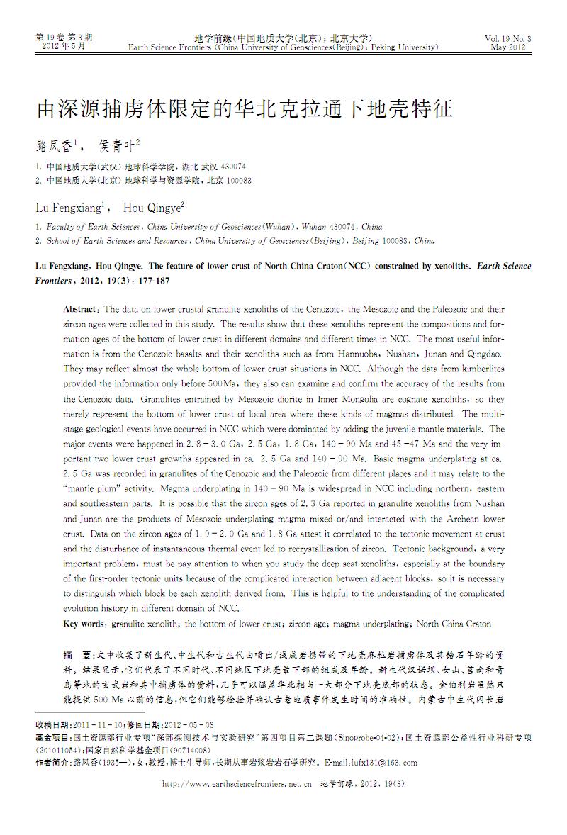 由深源捕虏体限定的华北克拉通下地壳特征.pdf