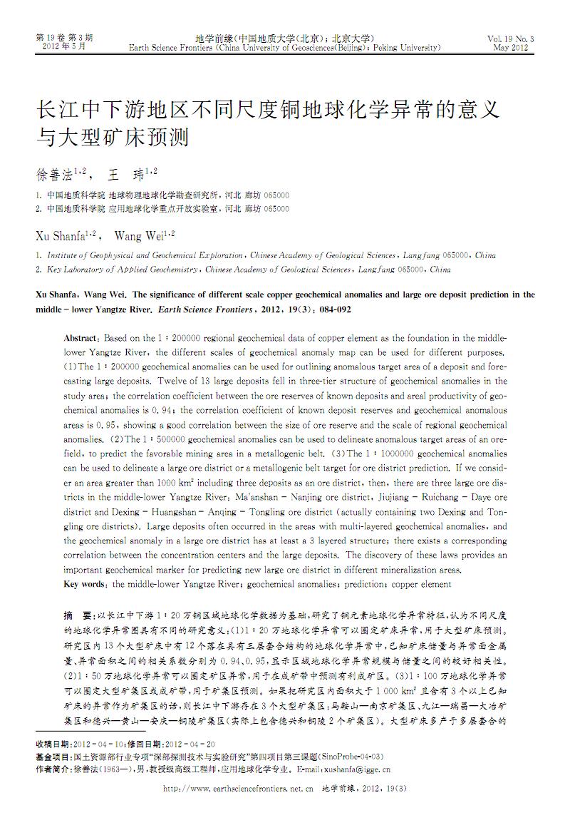 长江中下游地区不同尺度铜地球化学异常的意义.pdf