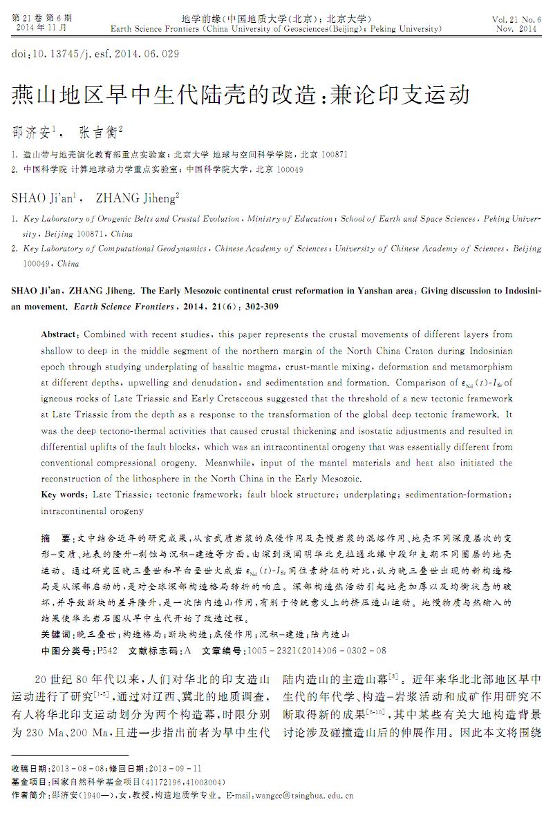 燕山地区早中生代陆壳的改造:兼论印支运动.pdf