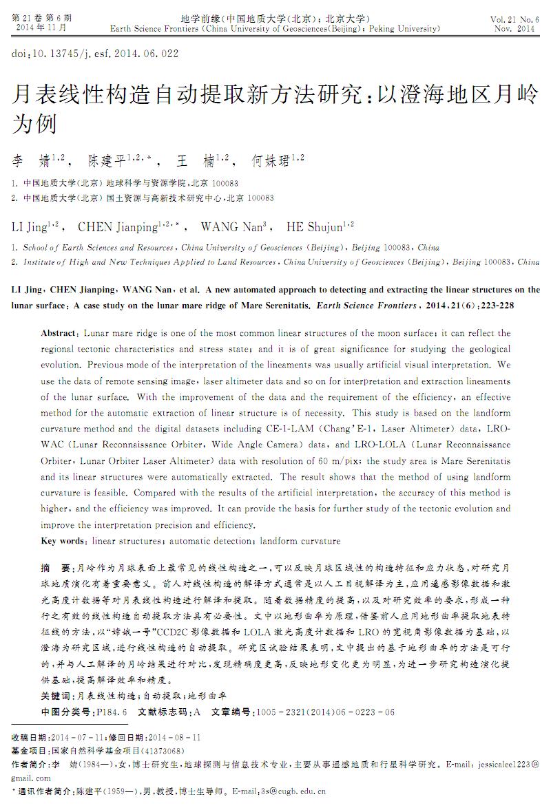 月表线性构造自动提取新方法研究_以澄海地区月岭为例.pdf