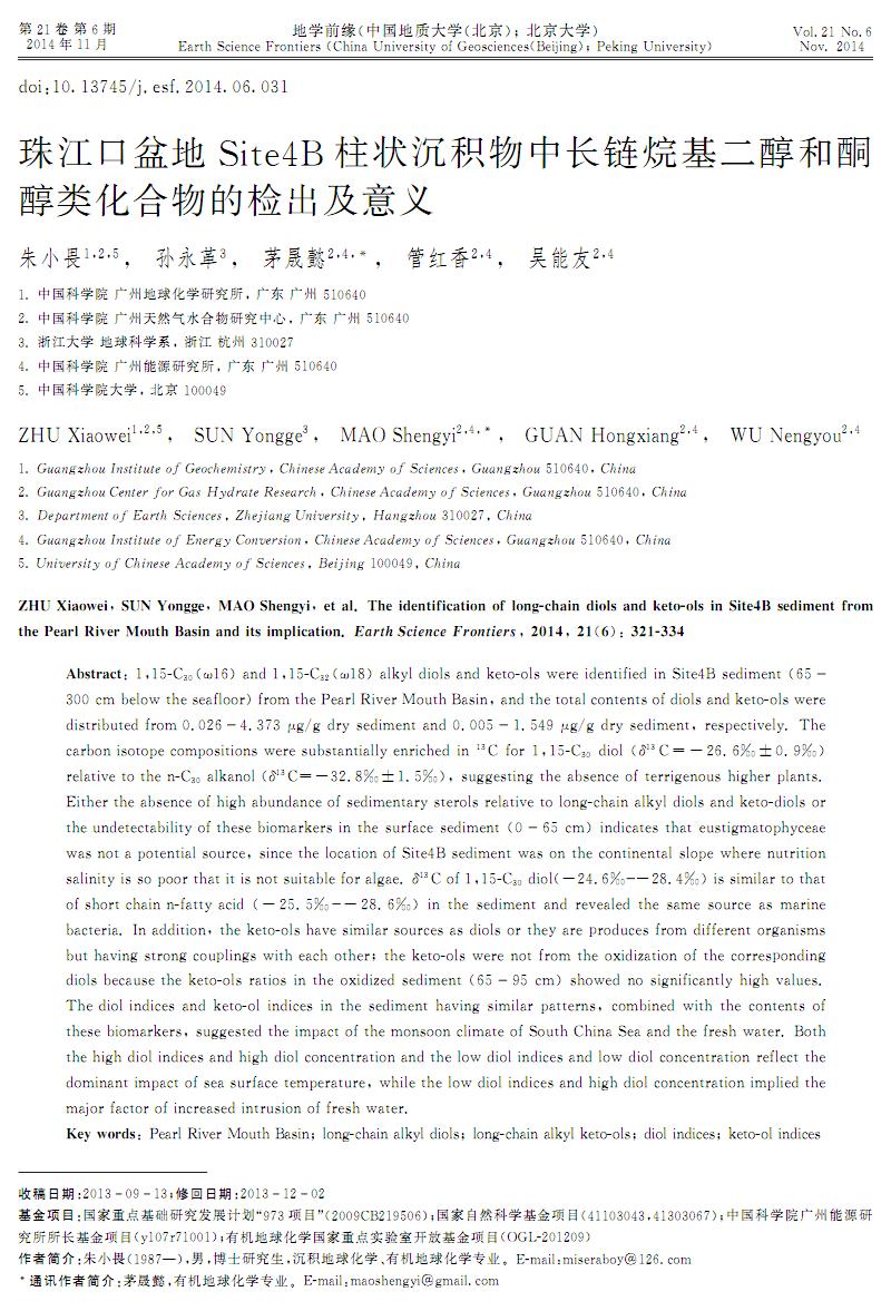 珠江口盆地Site4B柱状沉积物中长链烷基二醇和酮醇类化合物的检出及意义.pdf