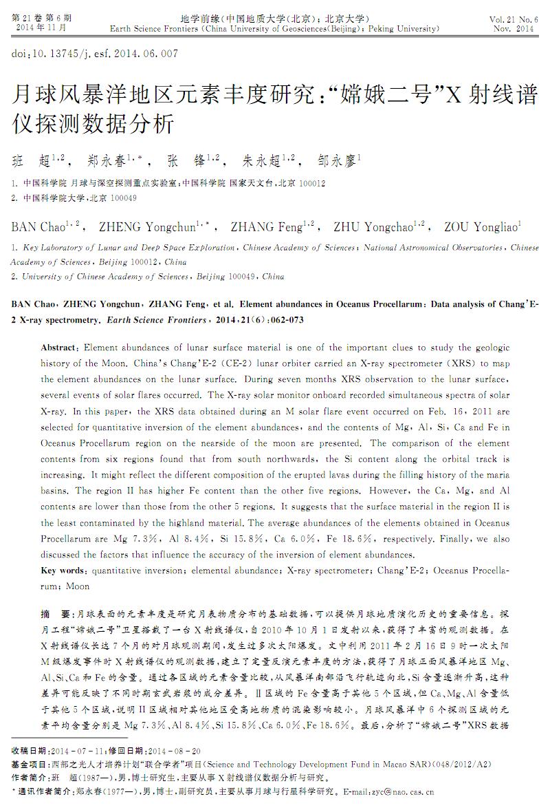 """月球风暴洋地区元素丰度研究:""""嫦娥二号""""X射线谱仪探测数据分析.pdf"""