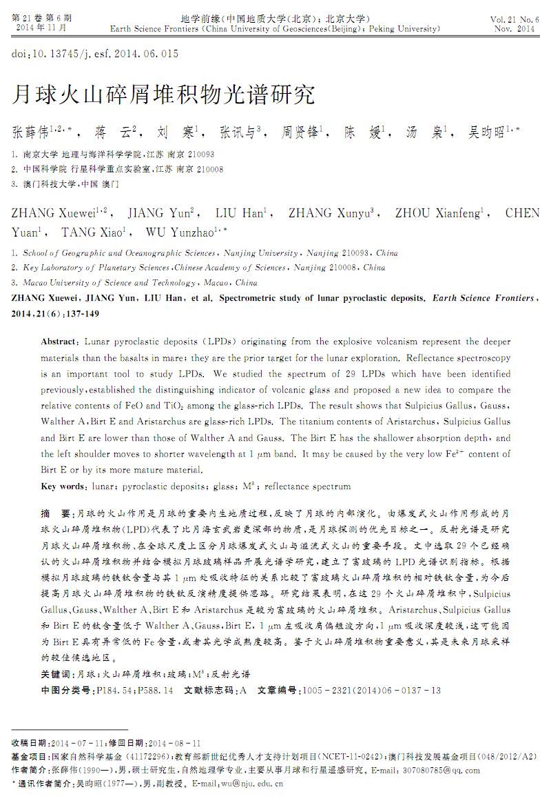 月球火山碎屑堆积物光谱研究.pdf