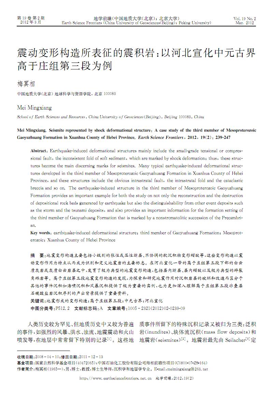 震动变形构造所表征的震积岩:以河北宣化中元古界高于庄组第三段为例.pdf